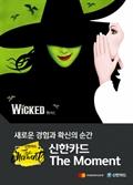 신한카드, 뮤지컬 '위키드' 1+1 행사 성료