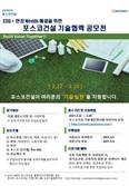 포스코건설, 협력사와 ESG 현장개선·필요기술 공동 개발