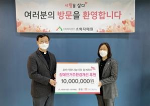 호반그룹 봉사단 '호반사랑나눔이', 소화자매원에 1,000만원 전달