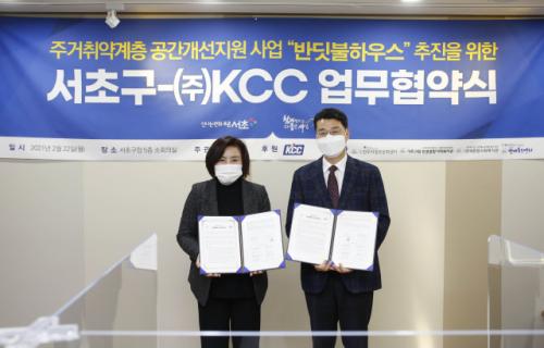 KCC, 서초구 취약 계층에 주택 개보수 지원