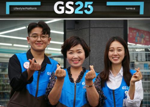 ESG경영 강화하는 GS25...자율분쟁조정위원회 출범