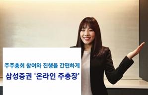 삼성증권, '온라인 주총장' 가입 기업 400곳…작년보다 2배 늘어