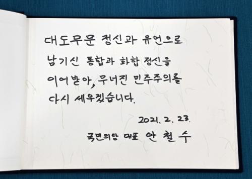 '김영삼도서관' 찾은 안철수…'대도무문 정신 이어받겠다'