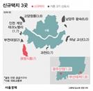 [속보] 국토부, '광명시흥' 6번째 3기 신도시 추가…7만 가구 공급