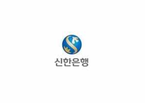 신한은행, 서울신용보증재단과 소상공인 지원 업무협약