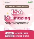 한국투자증권, 중개형 ISA 사전예약·가입 이벤트