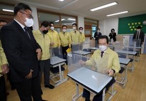 개학 앞둔 학교 코로나19 방역 상황 점검하는 정세균 총리