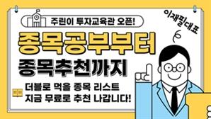 아직 '이 종목' 못 잡으신 분들..