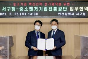 중진공, 인천시 서구와 지역 中企에 내일채움공제 지원