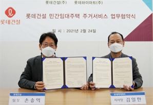 롯데건설, 롯데하이마트와 MOU…공공지원 민간임대 입주민 지원