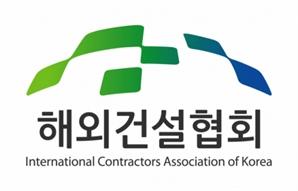 """""""포스트 코로나시대 해외건설 성장동력 창출""""…해외건설협회, 제45회 총회 개최"""