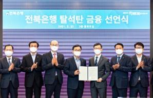 전북은행, 탈석탄 금융 동참한다