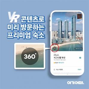 호텔 VR로 보여주니 예약률 2.8배 쑥쑥