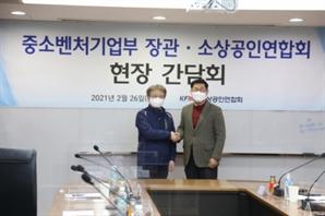 """권칠승 장관 """"소상공인 손실보상 3~4월 법제화...지원 범위는 작아질수도"""""""