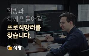 """""""개발자 초봉 6,000만원""""…직방도 IT 인재 쟁탈전 뛰어든다"""