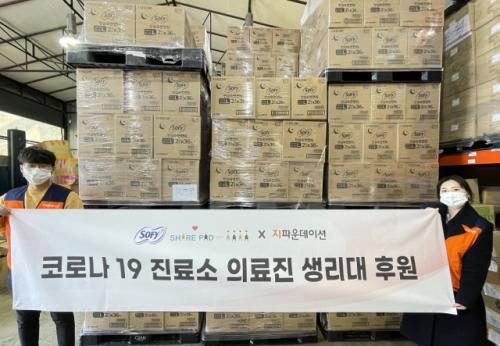 [사진] 엘지유니참, 코로나19 여성 의료진에 생리대 기부