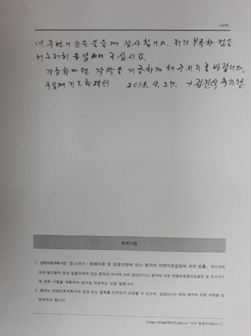 정진석 추기경, 장기기증 서약…'연명치료 원치 않아'