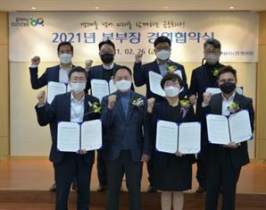 NH농협캐피탈, '2021년 경영협약식' 개최