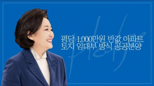 [영상]민주당 경선 승리한 '박영선'의 공공분양 30만호, 실현 가능성은?