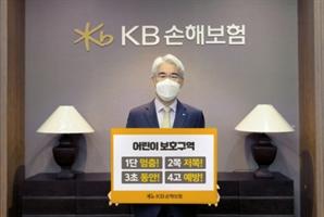 김기환 KB손해보험 사장, '어린이 교통안전 릴레이 챌린지' 동참