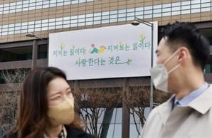 교보생명 광화문 글판의 봄…전봉건 시 '사랑'으로 새 단장