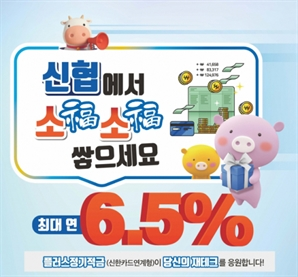 신협, 최고 年 6.5% 이자주는 적금 한정판매