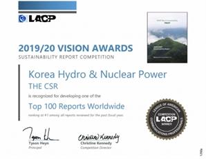한수원, '원전 안전 운영' 글로벌 인증