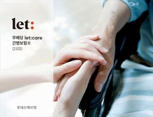 롯데손보, 'let:care 간병보험Ⅱ' 출시…경증 치매까지 보상