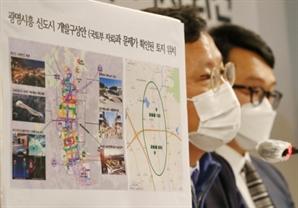 LH 직원, 광명·시흥 땅 100억대 투기 의혹