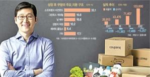 쿠팡, 美증시서 4조 실탄 확보 목표...김범석 지분은 10.2%