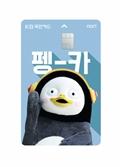 국민카드, 펭수 퍼즐·골드카드 경품 이벤트