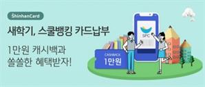신한카드로 초중고교에서 결제시1만원 캐시백