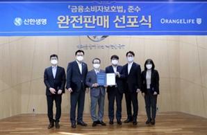 신한생명·오렌지라이프, 소비자보호 완전판매 공동선포식 진행