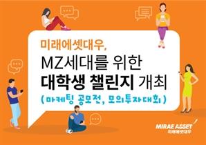 미래에셋대우, MZ세대를 위한 대학생 챌린지 개최