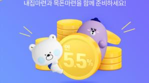 신한은행, '마이홈 적금' 특별금리 연 5.5% 제공