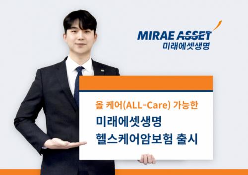 '암 예방부터 요양까지 보장' 미래에셋생명, '헬스케어암보험' 출시