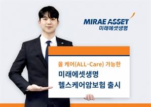 """""""암 예방부터 요양까지 보장"""" 미래에셋생명, '헬스케어암보험' 출시"""