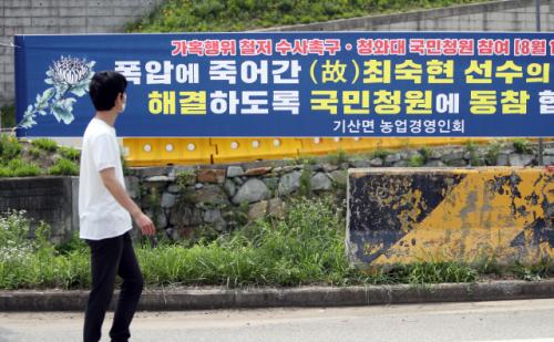 인권위, 故최숙현 사건에 '경주시·체육회 관리부실' 결론