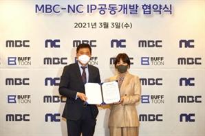 MBC-엔씨소프트, 콘텐츠IP 공동개발 및 영상·게임·웹툰화 나선다