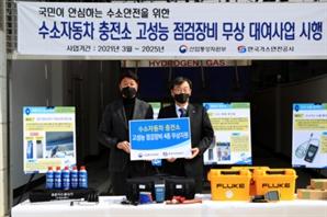 가스안전公, 수소충전소 점검 장비 무상으로 빌려준다