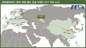현대글로비스, 中 최대물류사와 손잡고 유라시아 물류 확대