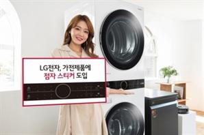 LG전자, 음성 매뉴얼·점자 스티커로 고객 사용편의 개선