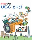 롯데건설, 임직원 대상 UCC 공모전 개최