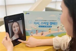 """""""웃으면 북(Book)이 와요"""" 교보생명, '다시, 스마일' 캠페인"""