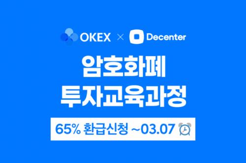 디센터 '암호화폐 투자교육' 오는 7일 신청 마감…수강료 65% 환급