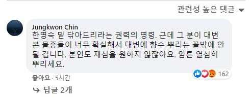 진중권, 임은정에 '한명숙 대변에 향수 열심히 뿌리세요'