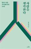 """[책꽂이] 법조인 생활 50년…""""사람을 사람으로"""""""