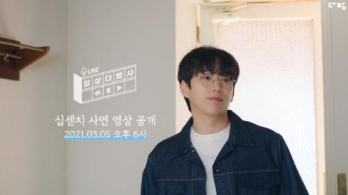 다방, 10CM와 '일상다방사 라이브' 사연소개영상 공개