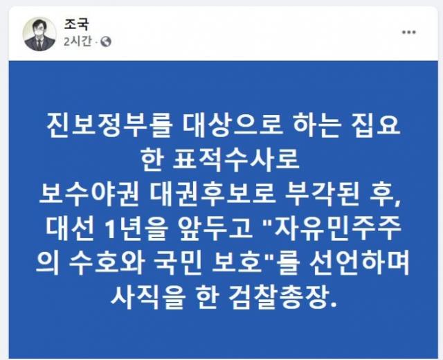 조국 '尹, 표적수사 후 대권 후보' vs 권경애 '검찰 해체하려다 尹 사퇴시켜'