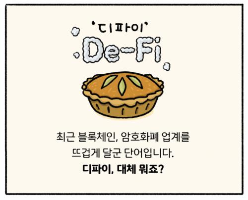 [디센터툰]새로운 금융 형태 '디파이'①
